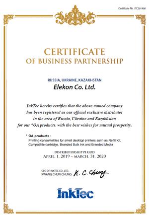 Сертификат InkTec